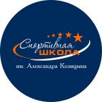 СШ им. А. Козицына