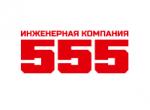 ИК555