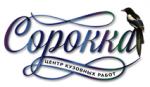Центр кузовных работ Сорокка