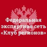 Клуб Регионов