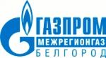 ООО «Газпром межрегионгаз Белгород»