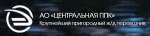 Центральная ППК