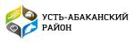 Администрация Усть-Абаканского района