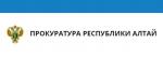 Прокуратура Республики Алтай