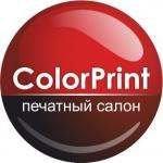 Колорпринт