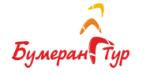 Бумеранг-Тур