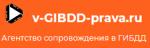 Агентство сопровождения в ГИБДД