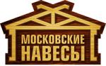 Московские навесы