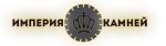 Компания «Империя Камней»