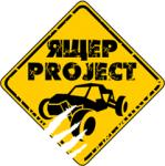 Ящер Project
