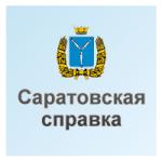 """Информационный портал """"Саратовская справка"""""""