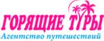 """Сайт туристического агенства """"Горящие туры"""""""