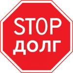 """""""СтопДолг"""" агентство по кредитным и правовым спорам"""