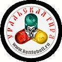 Уральская гиря