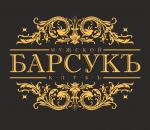 Барсукъ Казань