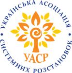 Украинская ассоциация системных расстановок