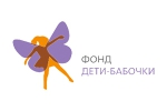 Дети бабочки