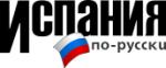 Координационный центр туризма и бизнеса «Испания по-русски»