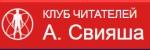 Клуб А. Свияша
