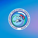 ЦЕНТР СПОРТИВНОЙ ПОДГОТОВКИ CБОРНЫХ КОМАНД ЮГРЫ
