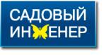 """ООО """"Садовый Инженер"""""""