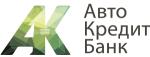 АвтоКредитБанк