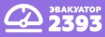 Эвакуатор *2393