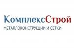 """Металлоконструкции и сетки """"КомплексСтрой"""""""