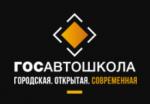 Госавтошкола