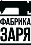 «Фабрика ЗАРЯ»
