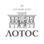 ТЦ Лотос