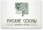 """Отель """"Русские сезоны"""""""