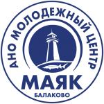 АНО «Маяк Балаково»