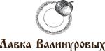 Лавка Валинуровых