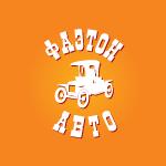 Фаэтон-Авто