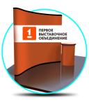 """""""Первое выставочное объединение"""", Челябинск"""
