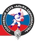 АНО «Спортивный клуб «Альфа-Единоборства»