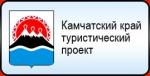 Агентство по туризму Камчатского края