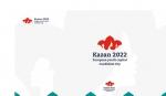 Казань 2022
