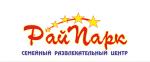 РайПарк семейный развлекательный центр