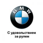 АВИЛОН: Официальный дилер BMW