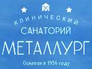 санаторий «МЕТАЛЛУРГ»