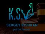 Адвокат Сергей Кишкань