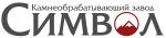 "Камнеобрабатывающий завод ""Символ"""