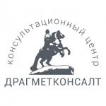 ООО «ДРАГМЕТКОНСАЛТ»