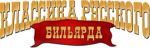 Классика Русского Бильярда