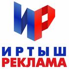 Иртыш Реклама