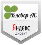 Клевер АС Яндекс Директ