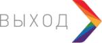 """ЛГБТ-группа """"Выход"""""""