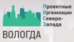 НП СРО «Проектные организации Северо-Запада»